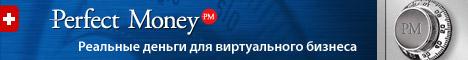 http://perfectmoney.com/img/banners/ru_RU/standard-promo.jpg